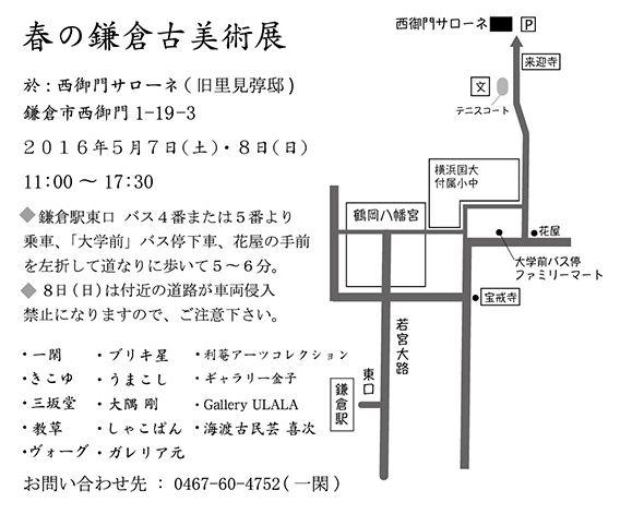 16-4-kamakura-image2